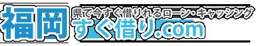 福岡県で今すぐ借りれるローン・キャッシング『福岡すぐ借り.com』