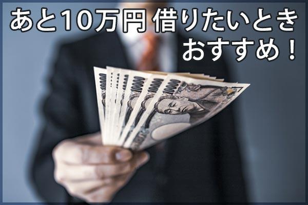 あと10万円借りたい時におすすめ!